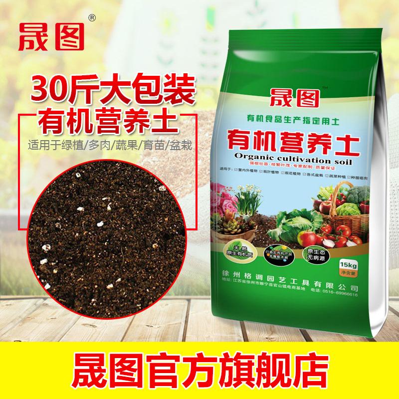 30斤肥料种植土多肉有机营养土养花花肥泥炭育苗种菜盆栽泥土大包