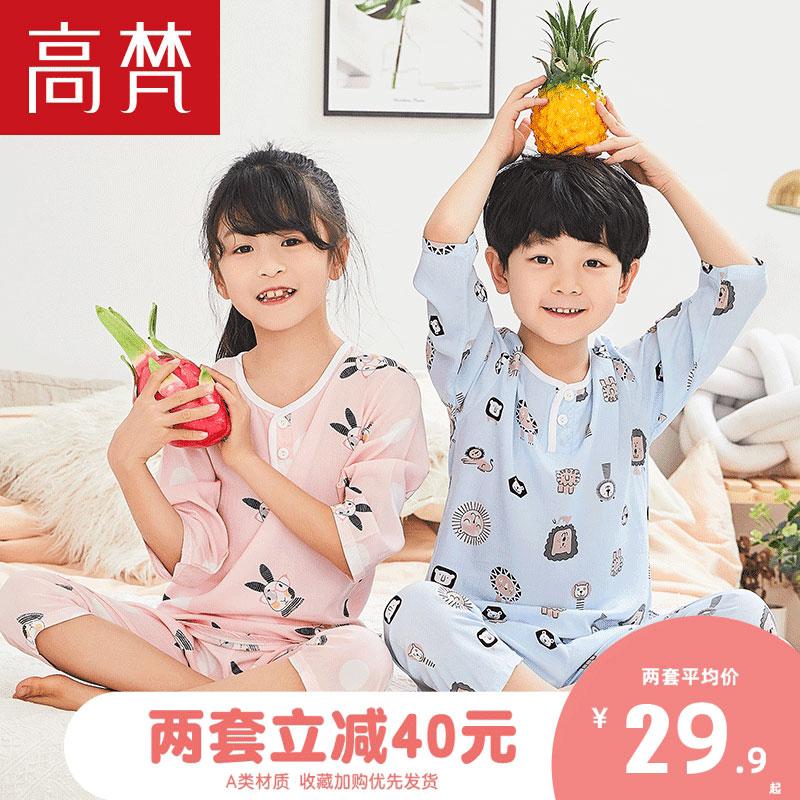夏季儿童棉绸睡衣长袖套装男童女童中大童宝宝绵绸空调家居服薄款