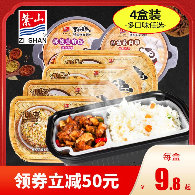 紫山到饭点自热米饭午餐自发热饭速食食品懒人方便卤肉大份量整箱