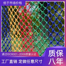 楼梯阳台防坠网尼龙网儿童安全网防护网绳网幼儿园彩色装饰网家用
