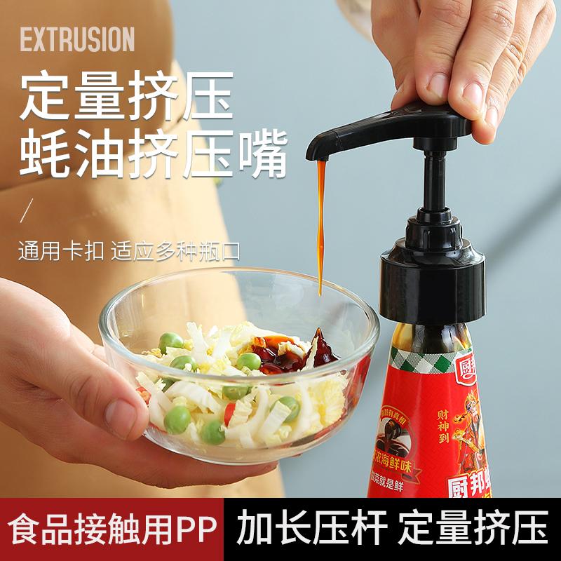 蚝油瓶压嘴泵头家用厨房挤蚝油神器按压式耗油瓶压嘴挤压定量油瓶