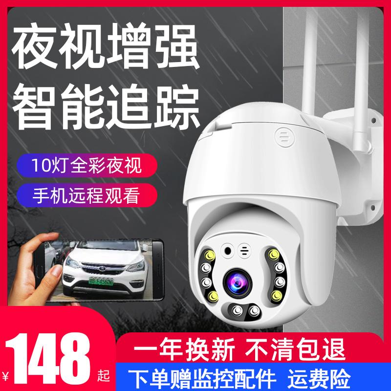 360度全景无线摄像头wifi家用室外远程夜视连手机高清防水监控器