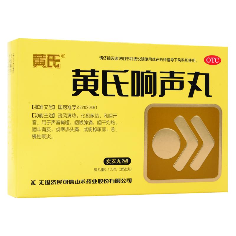 Jiminxin Huangs sound pill 72: hoarseness, pharyngitis, dry throat, burning heat, sore throat, vocal cord polyps