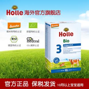 进口有机奶粉 Holle泓乐幼儿配方牛奶粉3段10月龄以上600g德国原装