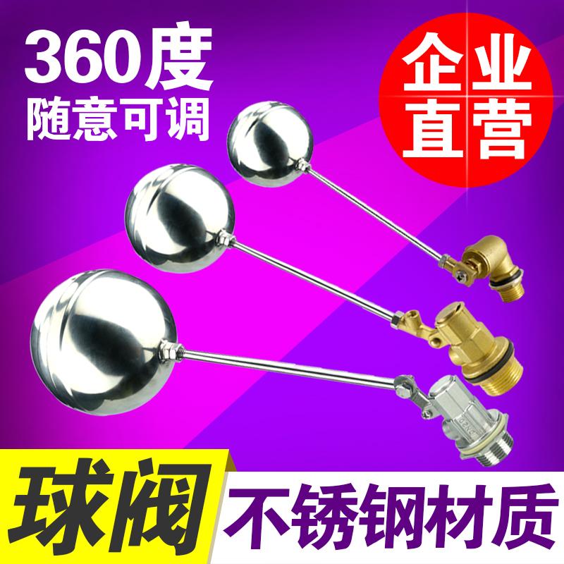 浮球阀控制器限位开水器自来水控制水箱自动上水浮球开关家用水位