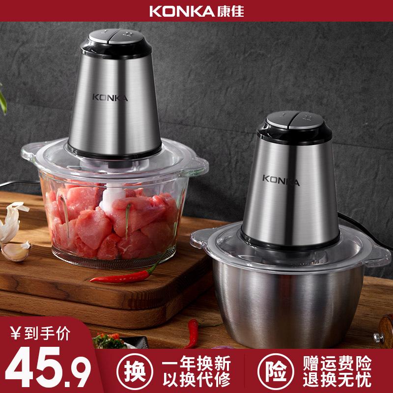 康佳绞肉机家用电动不锈钢馅菜打搅拌蒜蓉泥器小型碎肉机多功能淘宝优惠券