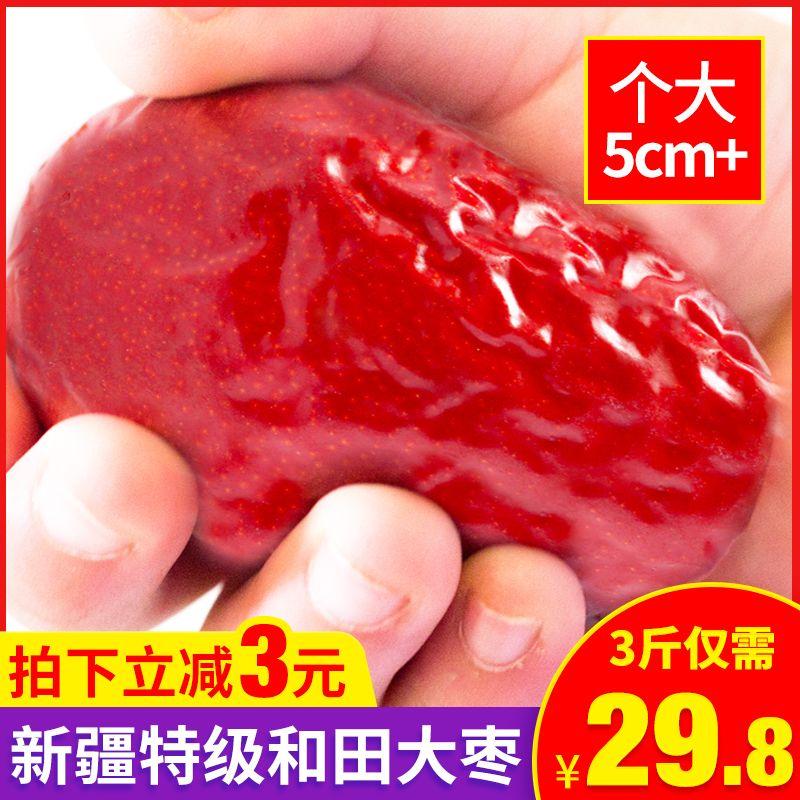 19新货特级新疆红枣和田大枣特大六星一级正宗干枣子礼盒特产5斤
