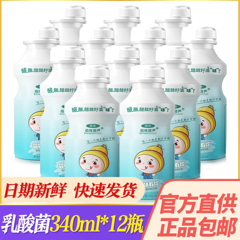 佰味葫芦乳酸菌风味饮品340ML*12瓶整箱早餐酸奶饮料饮品早餐零食图片