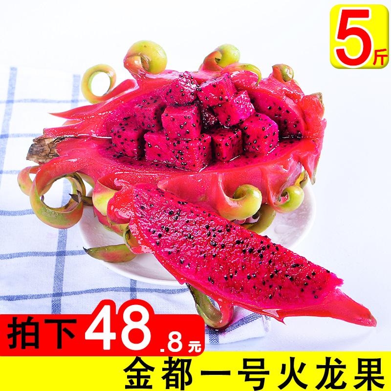 (用20元券)金都一号红心火龙果5斤带箱红肉大果新鲜红10包邮应季水果