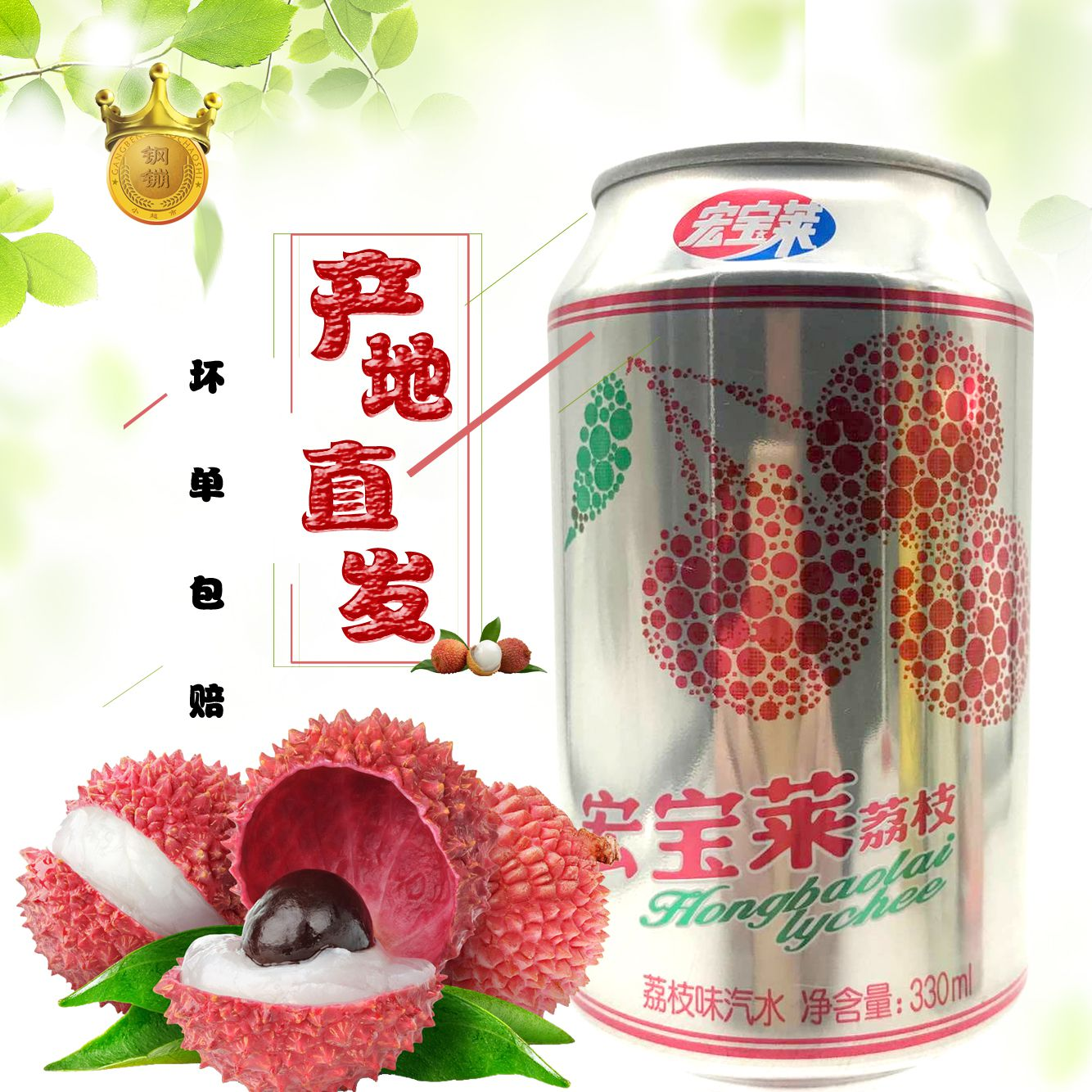 宏宝莱荔枝味听装罐装汽水碳酸饮料东风味怀旧饮品24瓶*330ml包。