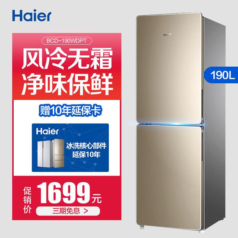 券后1699.00元Haier/海尔 风冷无霜双门家用小型两门节能静音冰箱 BCD-190WDPT