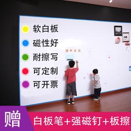 麦遇磁性软白板墙贴贴纸儿童家用黑板墙贴教学讲课会议办公室软磁白板写字板磁铁吸贴可擦写磁性可移除定制