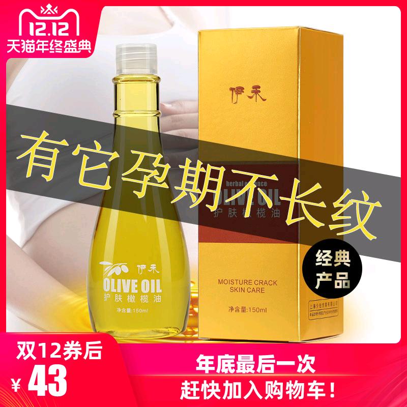 伊禾孕妇橄榄油去预防妊娠期修护霜产后专用纹路护理护肤品,可领取35元天猫优惠券