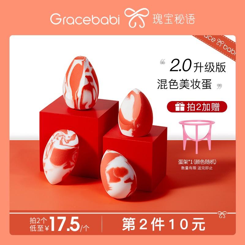 gracebabi三文鱼美妆蛋不吃粉化妆蛋干湿两用彩妆蛋散粉扑海