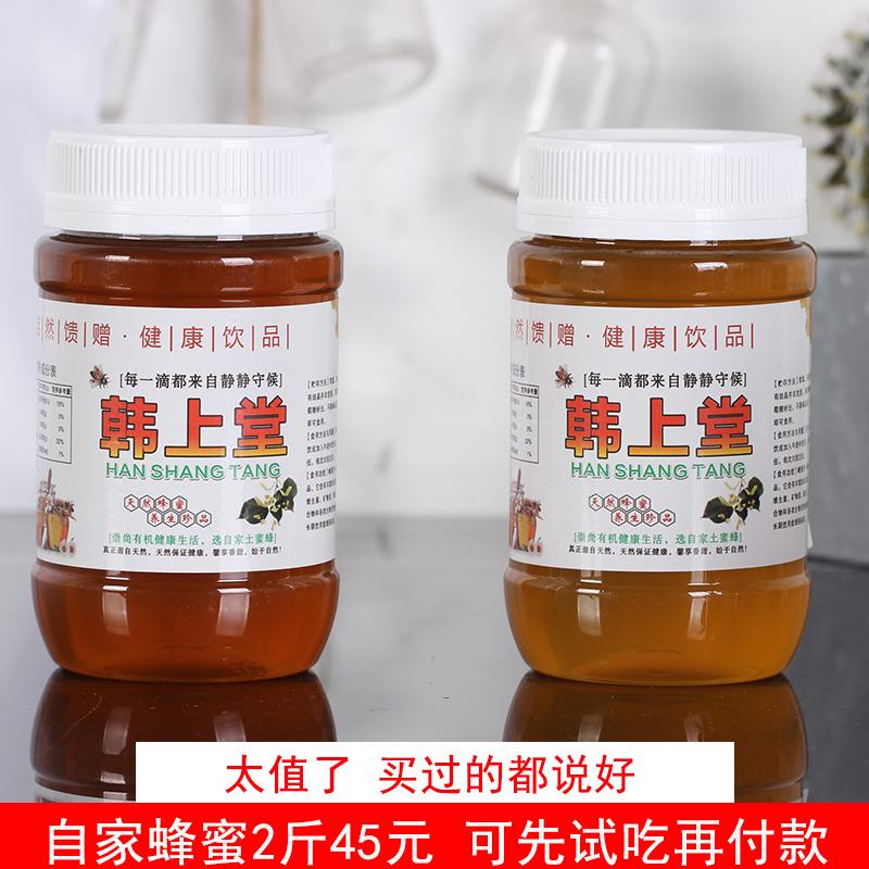 10月12日最新优惠无添加农家龙眼土蜂蜜纯正天然自产自家养2瓶荔枝峰蜜野生百花蜜