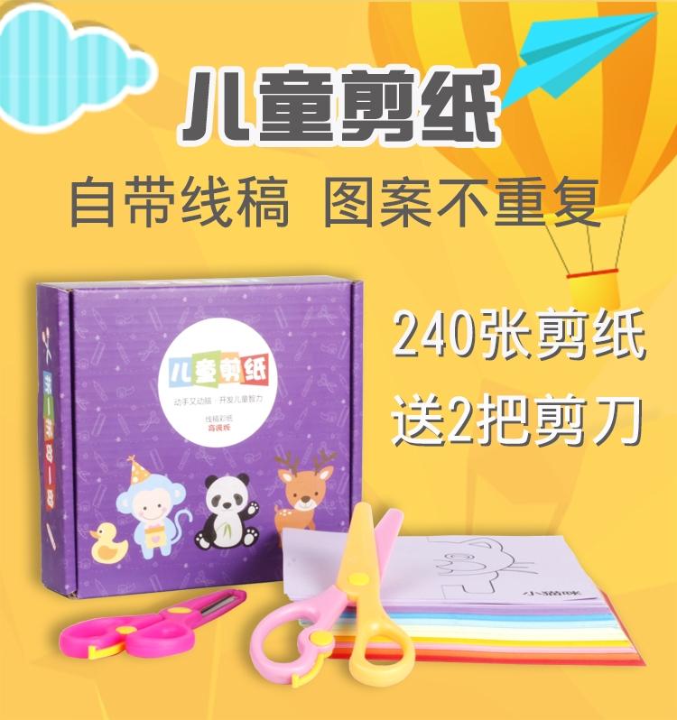 儿童剪纸3-6岁diy幼儿园宝宝手工制作材料益智折纸男女孩彩纸玩具,可领取5元天猫优惠券