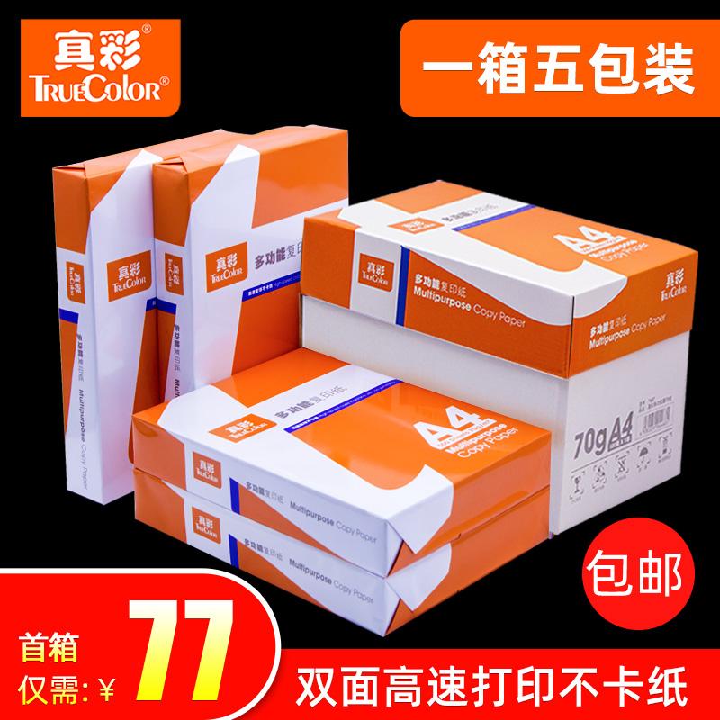 【整箱裝】真彩A4復印紙整箱打印白紙70g單包500張一包辦公用品a4草