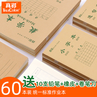 True color homework book Pinyin book elementary school students' book kindergarten Tianzige vocabulary book for text English book practice mathematics language text writing practice calligraphy book one and two grade uniform standard wholesale