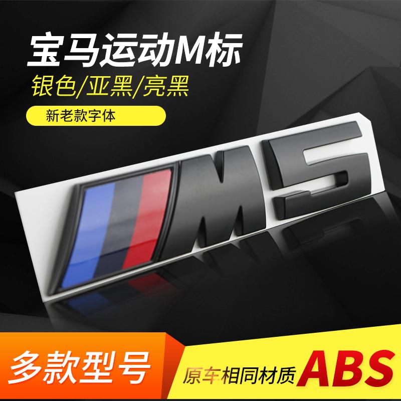 适用宝马M标尾标改装3系5系车标M5M3车标贴X3X5X6m叶子板运动标志