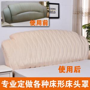 定做皮床床头罩套全包1.8m床头套布艺弧形简约现代靠背防尘保护套