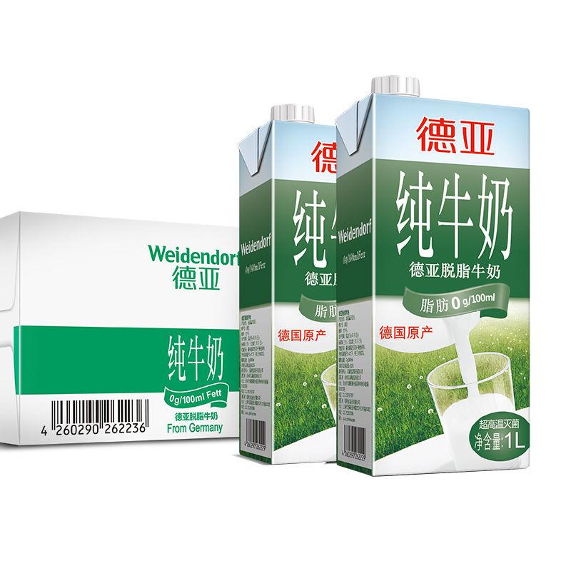 德亚脱脂纯牛奶1LX12盒整箱礼盒装德国进口牛奶零脂肪早餐奶包邮