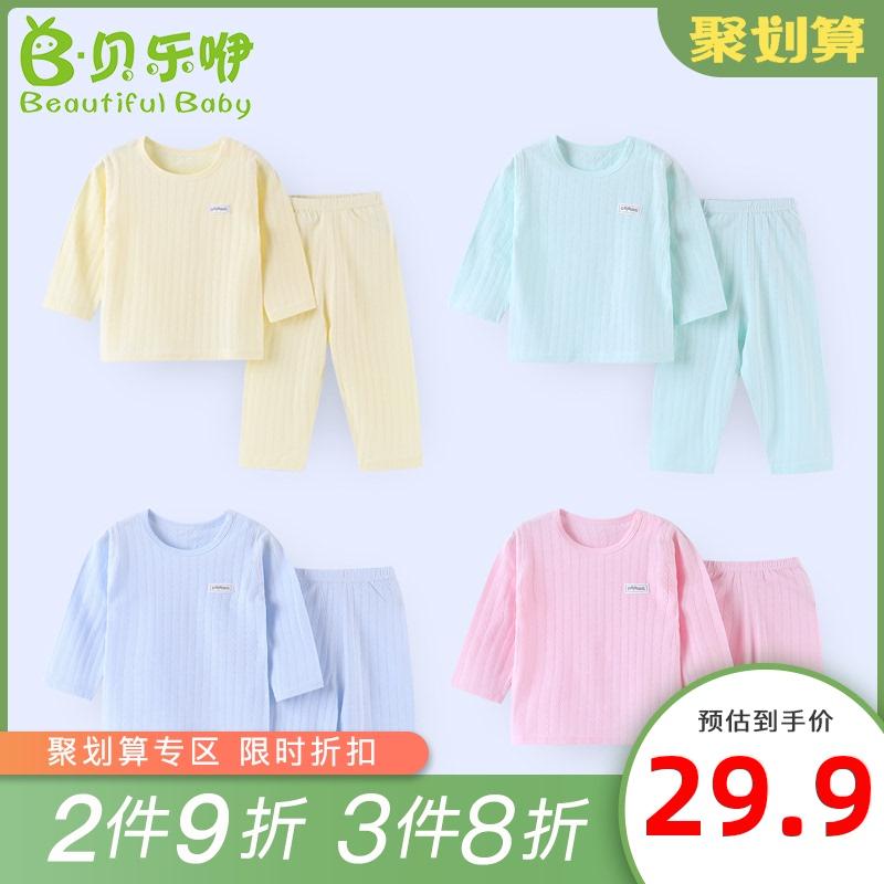 儿童空调服夏季女宝宝纯棉长袖家居服套装男婴儿无骨薄款肩扣衣服