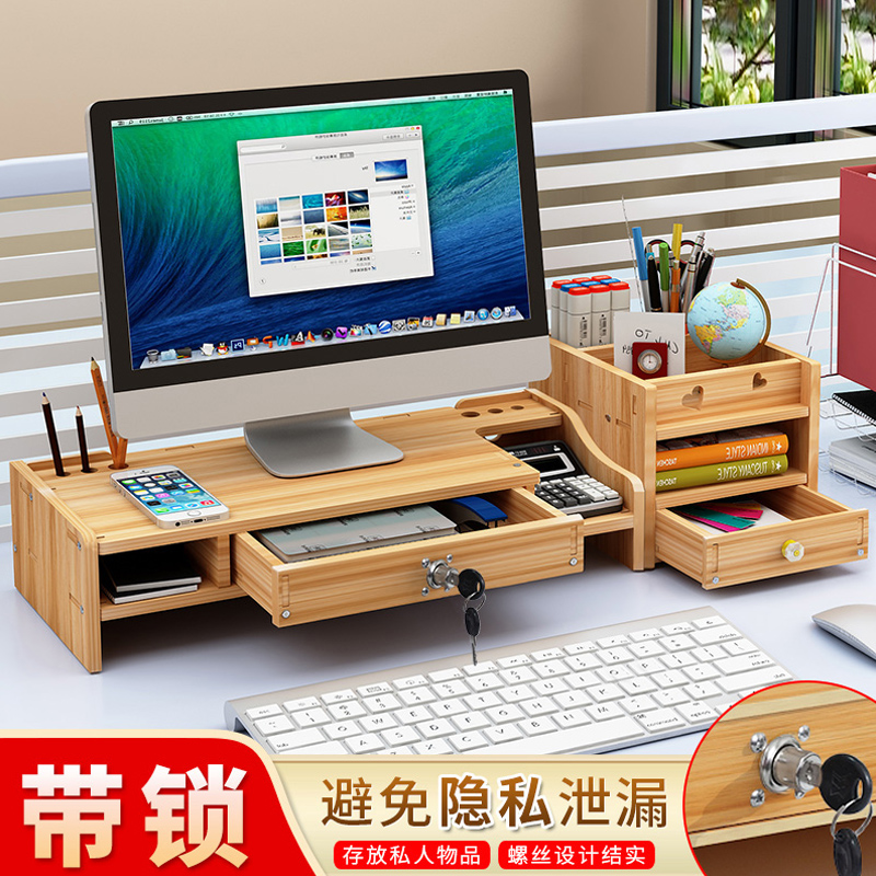 电脑显示器屏增高架桌面键盘整理
