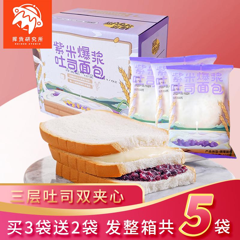 挥货紫米奶酪夹心学生上班族面包