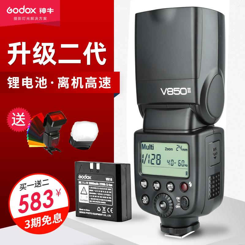 神牛V850II锂电机顶闪光灯相机单反通用佳能尼康索尼宾得摄影灯