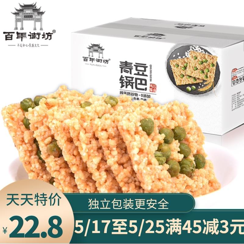 百年街坊安徽特产手工糯米锅巴办公室休闲小吃零食批发1000g整箱图片