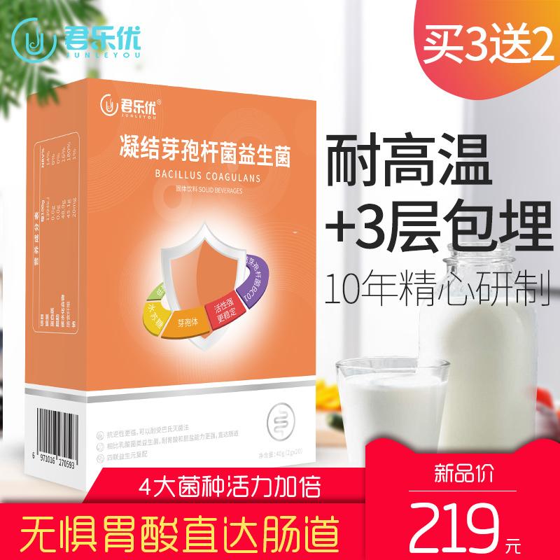 凝结芽孢杆菌益生菌成人儿童大人女性肠胃肠道益生元调理冻干粉剂