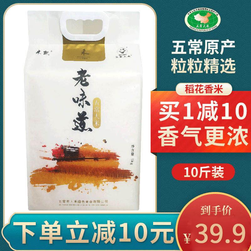 米凯五常长粒香大米5kg长粒东北大米黑龙江五常大米2020新米农家