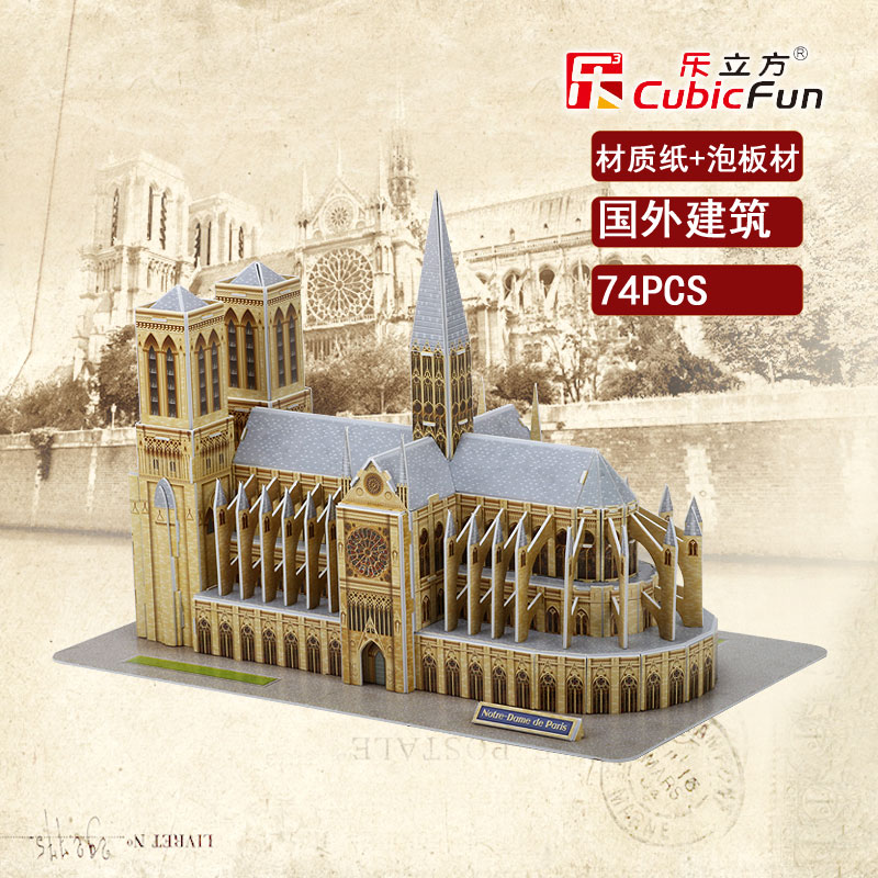 Le Cube Building 3D stereoscopic puzzle DIY hand-stitched church castle square model toys