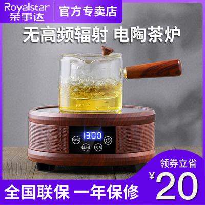 荣事达电陶炉茶炉家用小型煮茶器电磁炉玻璃茶壶泡茶光波炉电茶炉