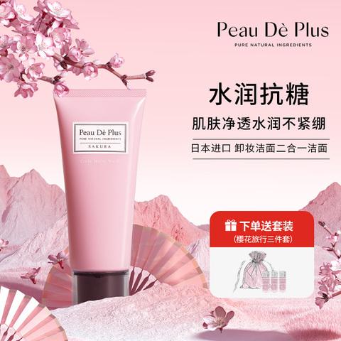 PDP樱花抗糖补水洁面卸妆二合一洗面奶发泡啫喱男女控油日本进口