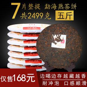 7片整提2499g勐海熟饼七子饼茶 普洱茶熟茶饼茶 布朗山熟茶茶叶