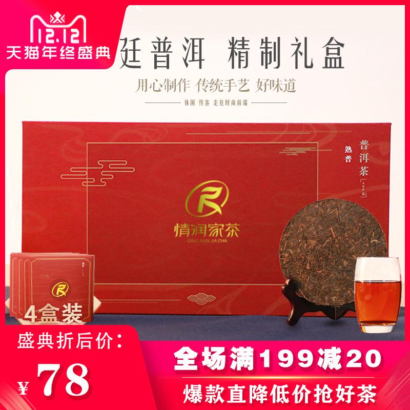 云南勐海糯米香普洱茶茶叶 普洱茶熟茶饼茶 特级熟茶饼礼盒400g
