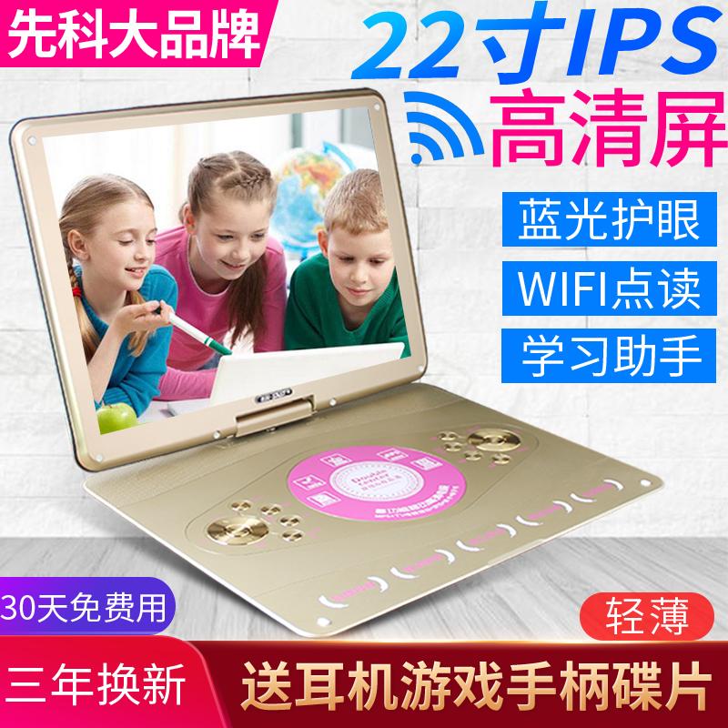 先科高清移动DVD播放机便携式vcd影碟机家用evd儿童一体读碟