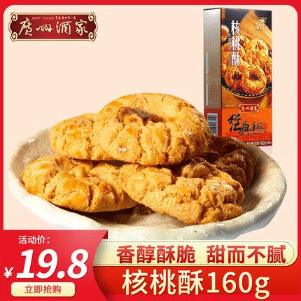 广州酒家 核桃酥零食饼酥糕点160g下午茶办公室点心手信送礼