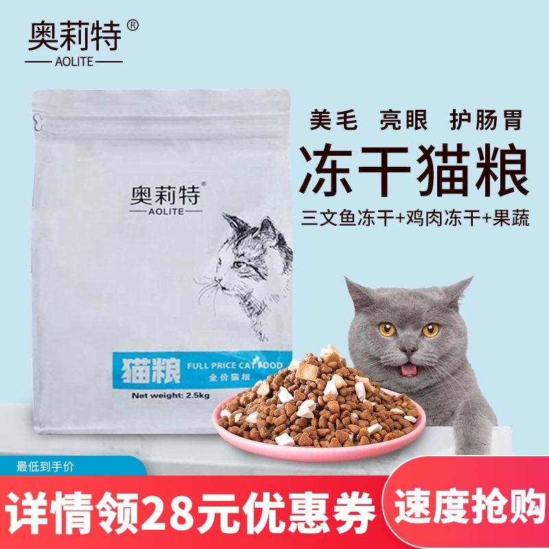奥莉特天然自制猫粮深海鱼幼猫成猫挑嘴2.5kg猫粮5斤猫咪主粮包邮