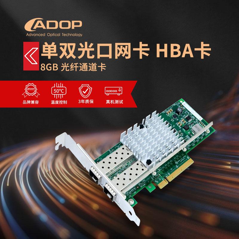 ADOP PCI-E 8 GB単二重光ポートカードHBAカード光ファイバチャネルカード記憶用カード