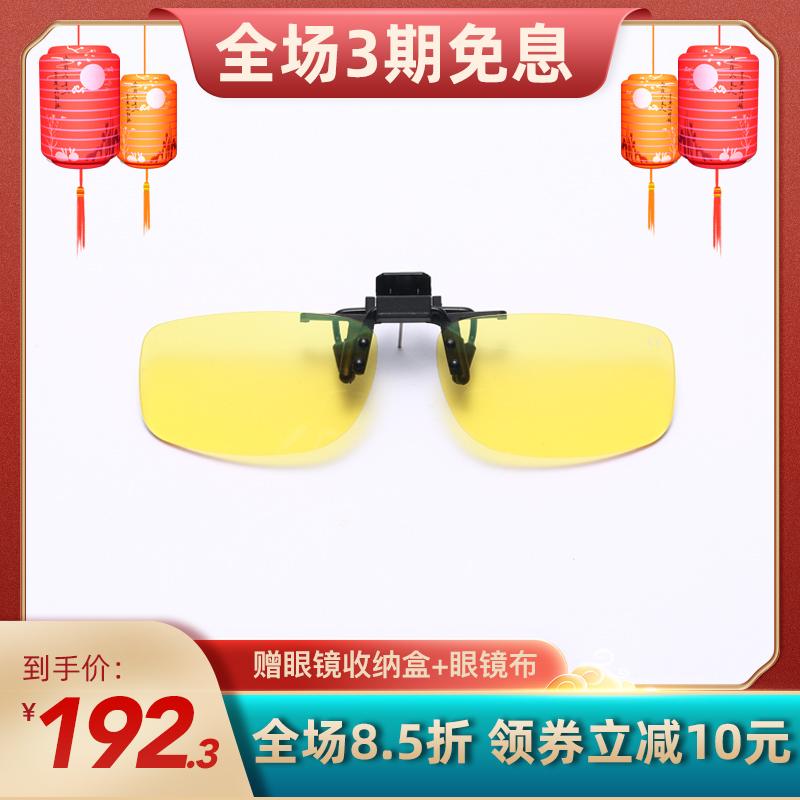 Blue shift anti blue light glasses clip radiation anti fatigue eye protection