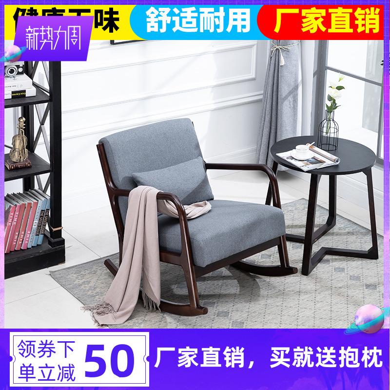 北欧实木休闲简约家用靠背摇摇椅子懒人沙发中式躺椅扶手单人椅