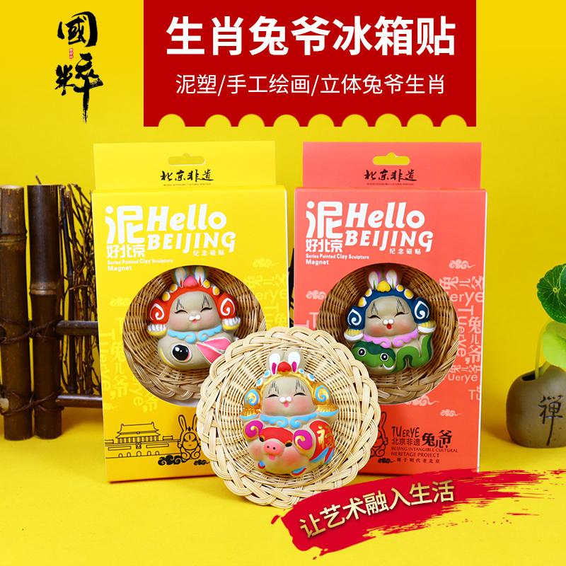北京礼物特色泥塑兔爷十二生肖冰箱贴吉兔坊传统工艺品出国小礼品