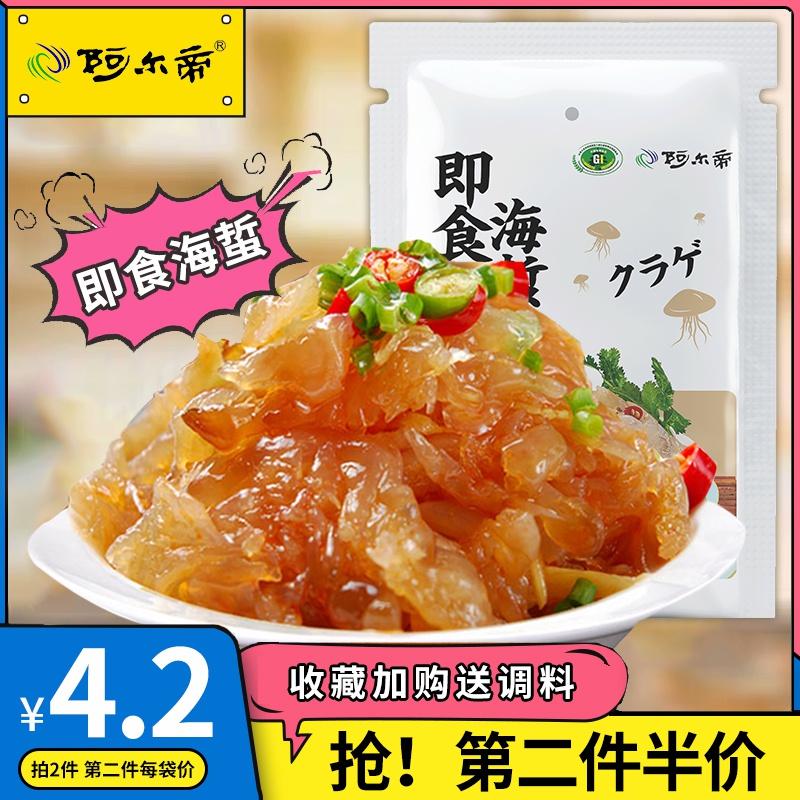 阿尔帝海蜇丝海蜇皮 即食凉拌270g*3袋新鲜下饭海蜇头海鲜下酒菜