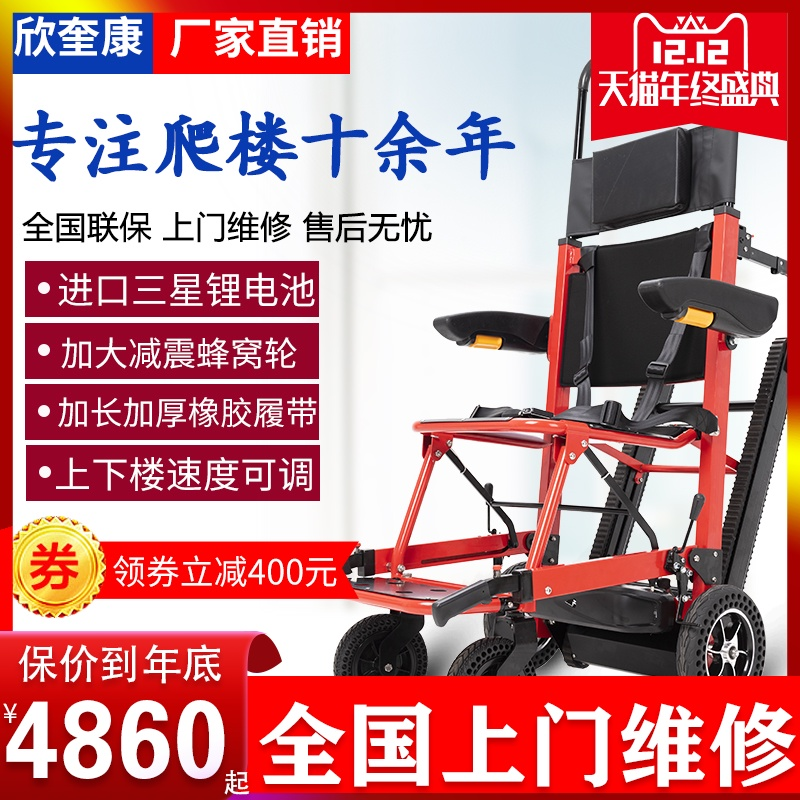 Xinkuikang electric climbing wheelchair car intelligent stair climbing machine for the elderly and disabled