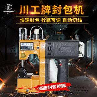 川工GK9 500型手提电动高速封包机缝包机小型编织袋大米袋封口机