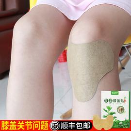 风湿性炎关节膝盖贴滑膜炎类祛风除湿关节半月板损伤骨刺疼痛膏藥图片