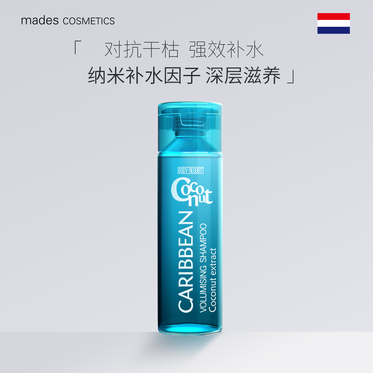 Mades玫德丝椰子无硅油去屑止痒洗发水正品官方品牌持久留香柔顺