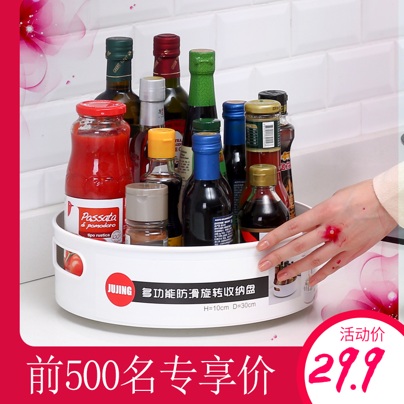Hesui kitchen multi-functional condiment products shelf rotation simple table top dressing table skin care products antiskid collection